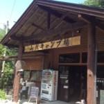 道志:山伏キャンプ場(施設紹介)