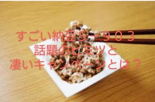 タカノフーズ「すごい納豆S-903」凄い当たるキャンペーンの倍率と応募方法を紹介