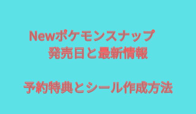 Newポケモンスナップ発売日と最新情報の出現ポケモンとシール作成方法を紹介します
