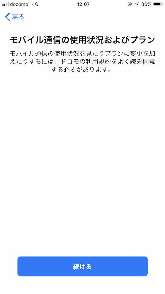 「モバイル通信の使用状況およびプラン」画面