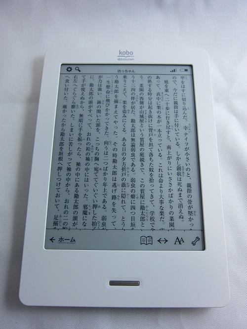 楽天「kobo Touch」青空文庫 読書メニュー表示