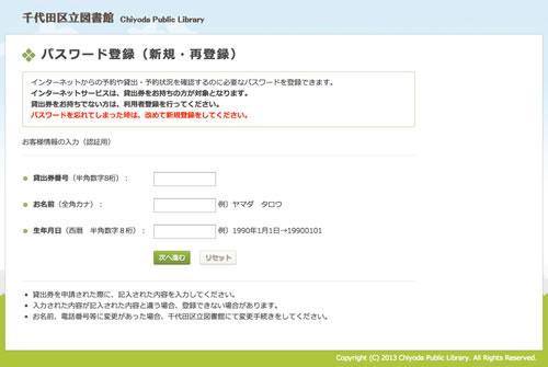 千代田区立図書館   パスワード登録(新規・再登録)