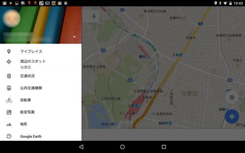 Google Map ナビゲーション