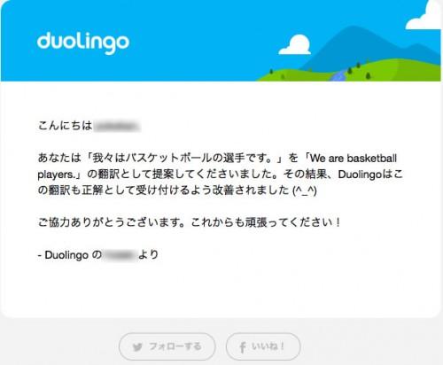 Duolingoからのフィードバック