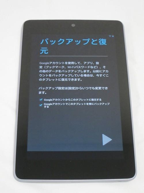 Google Nexus 7 バックアップと復元画面