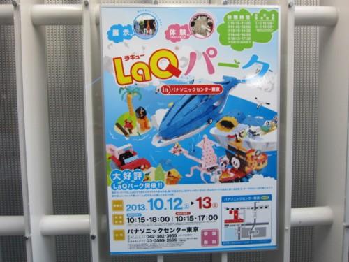 LaQパーク in パナソニックセンター東京 ポスター