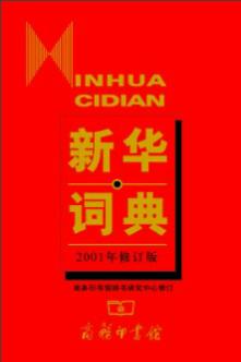 新华词典(Inhua Cidian)