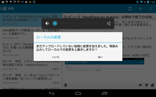 WordPress for Android ローカルの変更画面