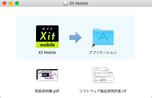 Xit Stick  Macアプリをインストール