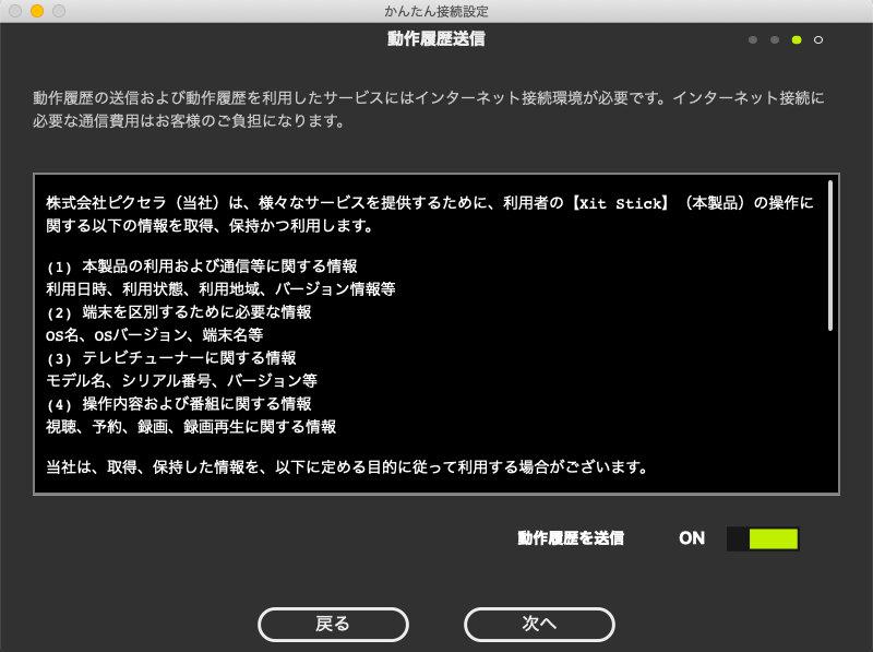 Xit Mobile 動作履歴送信確認