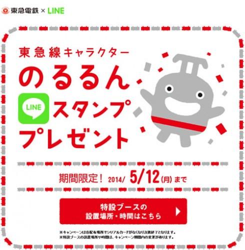東急線キャラクターのるるん LINEスタンププレゼントキャンペーン