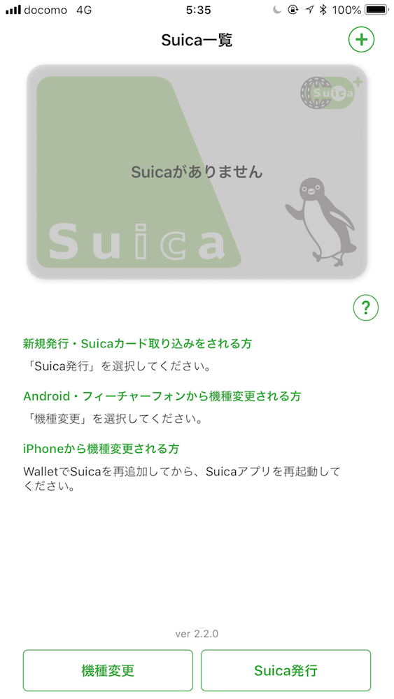 Suicaアプリ 起動時画面