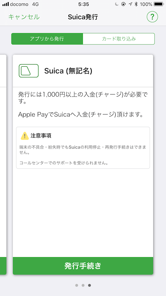 Suica(無記名)の説明