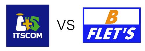 イッツコム VS Bフレッツ