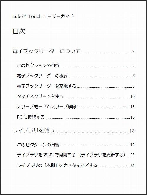 楽天「kobo Touch」ユーザーガイド PDF 目次1