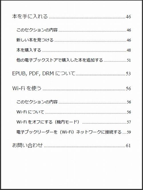 楽天「kobo Touch」ユーザーガイド PDF 目次3