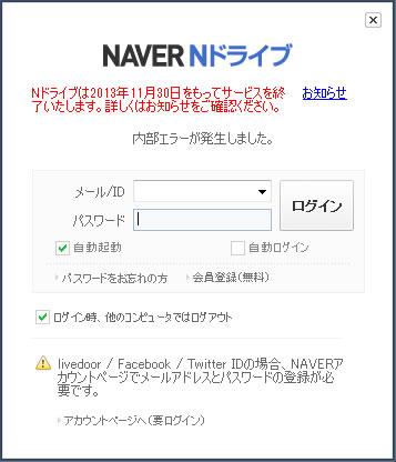 NAVER Nドライブ サービス終了の案内