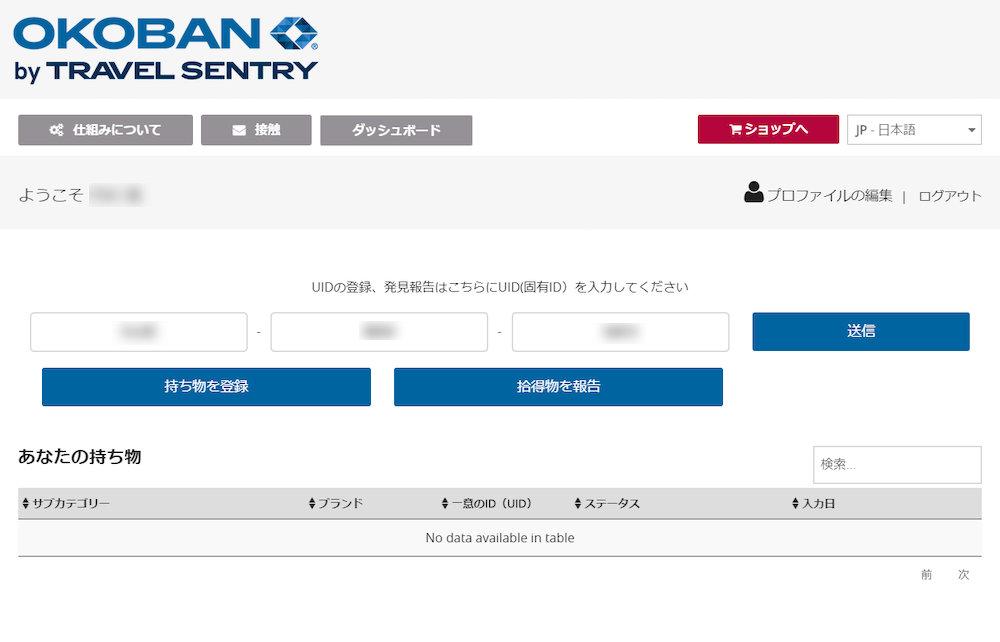 「OKOBAN」UID登録