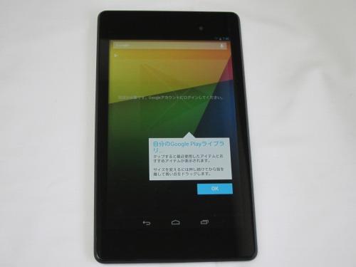 Google Nexus 7 2013 初回起動画面