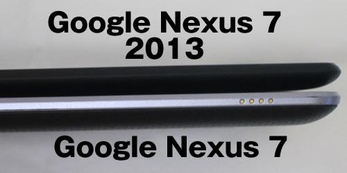 Google Nexus 7 旧型と新型 厚さ比較