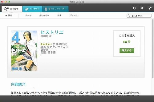 楽天「kobo Touch」koboデスクトップアプリ 商品選択画面