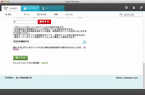 楽天「kobo Touch」koboデスクトップアプリ 購入画面3
