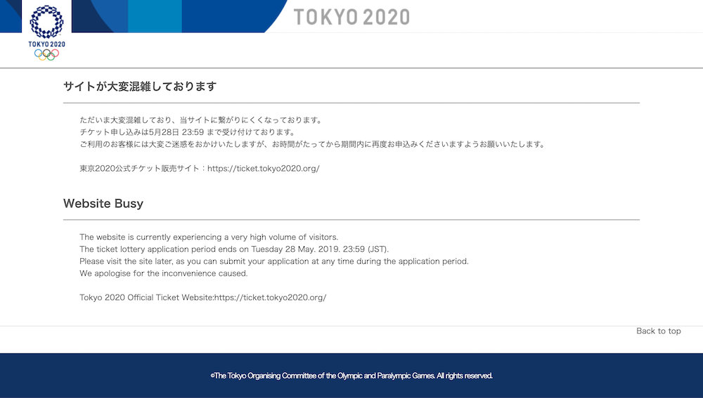 TOKYO 2020 Busy画面