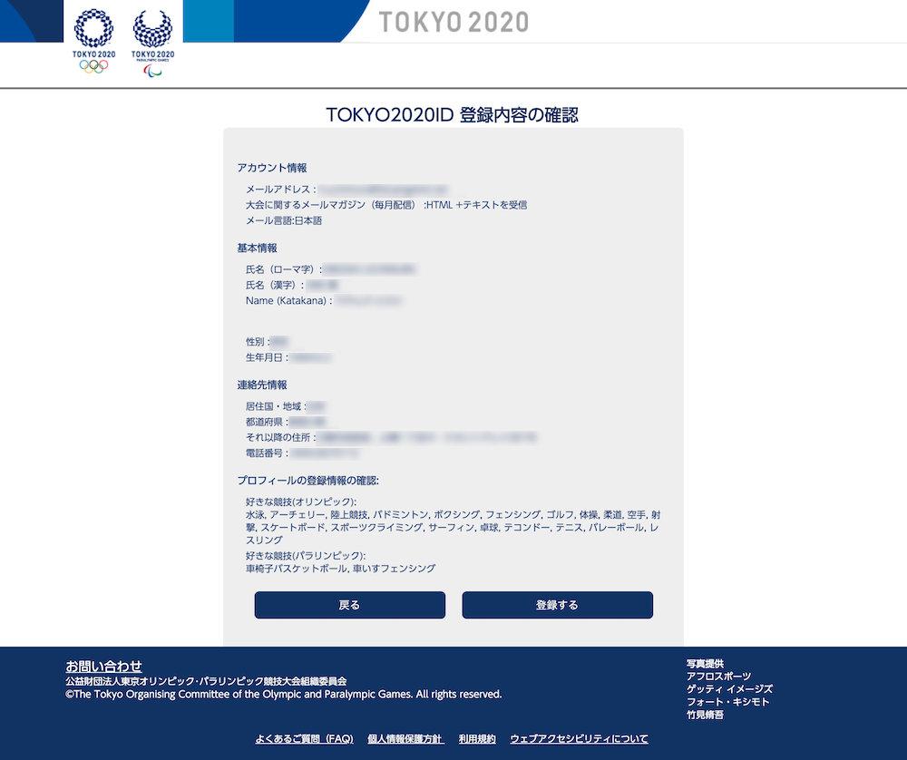 TOKYO 2020 登録内容の確認