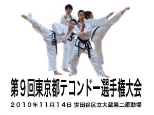 9th_tokyo
