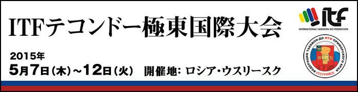 ITFテコンドー極東国際大会