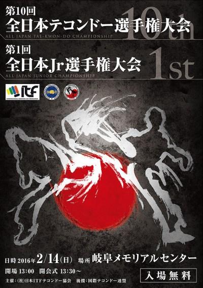 第10回全日本テコンドー選手権大会 第1回全日本Jr選手権大会