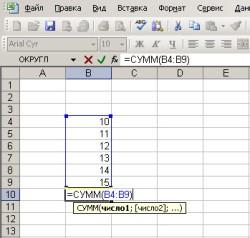 Een voorbeeld van het gebruik van het bedrag van de bedragen om het samenvattende hoeveelheid van de reeksen van de cellen te verkrijgen