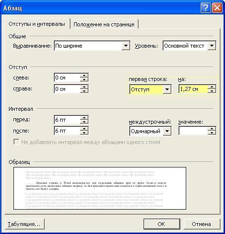 word_otstupy_2.jpg