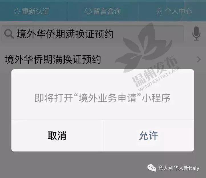 意大利华人无需回国,温州首创