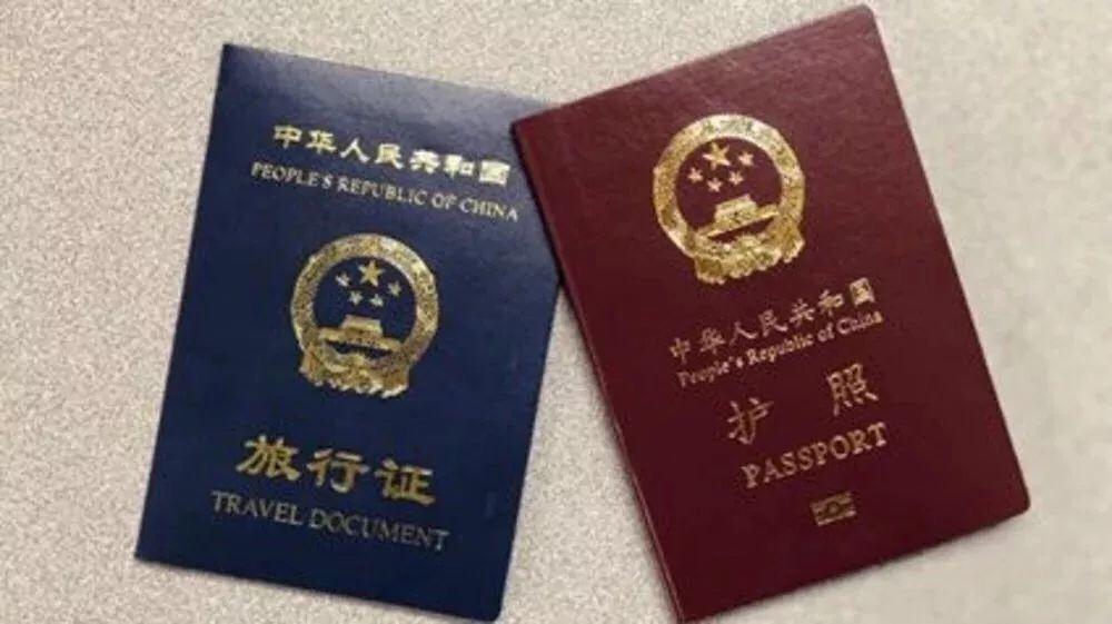 关于降低普通护照、旅行证收费标准的通知
