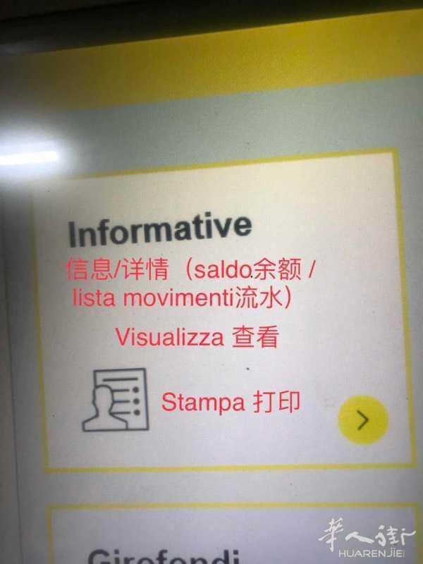 教你怎么再邮局ATM机取钱的两项日常需要的操作