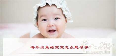 海外新生儿以后外文不可以随便用了,必须要中文拼音