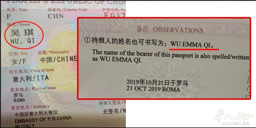 有事说事(二):关于使领馆推行新生儿使用中文拼音名字的规定