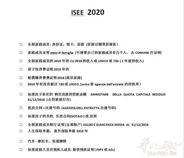 2020年办理ISEE所需要材料