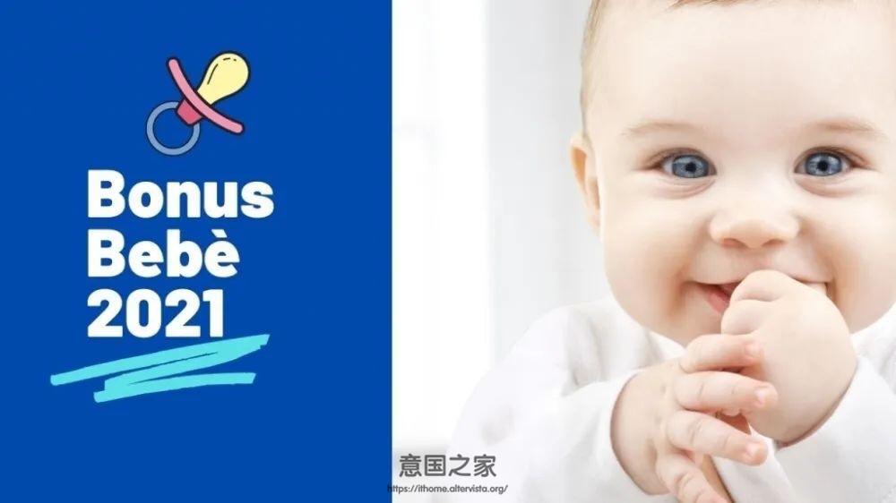 """教你一年白拿1000欧的""""婴儿奖金"""",你错过意大利的隐藏福利了吗? 意国ISEE 第1张"""