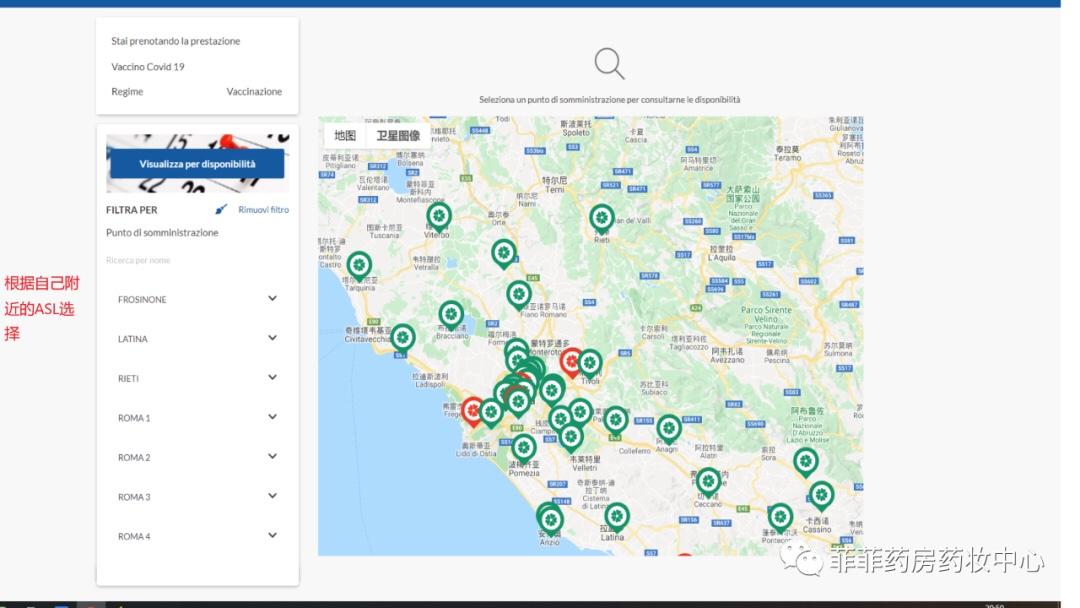 Lazio大区疫苗预约和表格填写攻略 生活百科 第5张