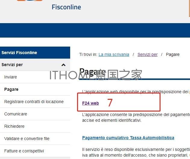 如何在Agenzia delle entrate网站上支付F24付款单 生活百科 第7张