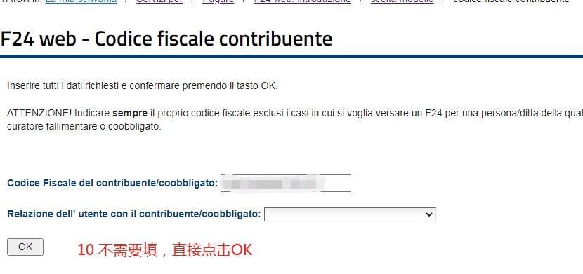 如何在Agenzia delle entrate网站上支付F24付款单 生活百科 第10张