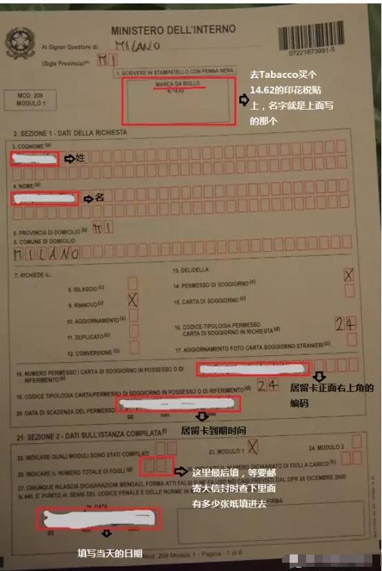 如果我的居留许可在意大利学习期间到期,我该怎么办?教你如何延期! 居留证件 第2张