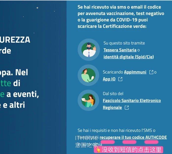 【超实用】在意大利申请green pass攻略!小编亲测,手把手教你 生活百科 第2张