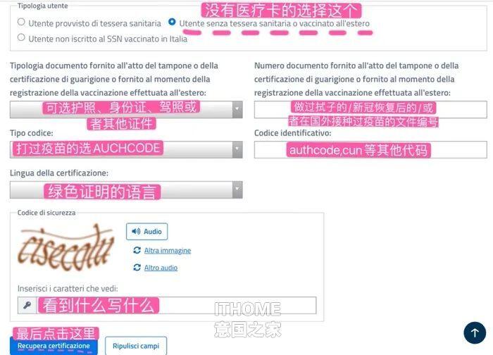 【超实用】在意大利申请green pass攻略!小编亲测,手把手教你 生活百科 第6张