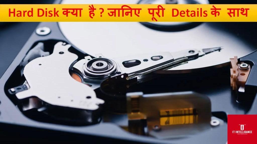 Hard Disk in Hindi