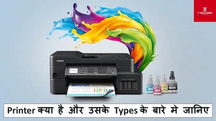 Printer in Hindi