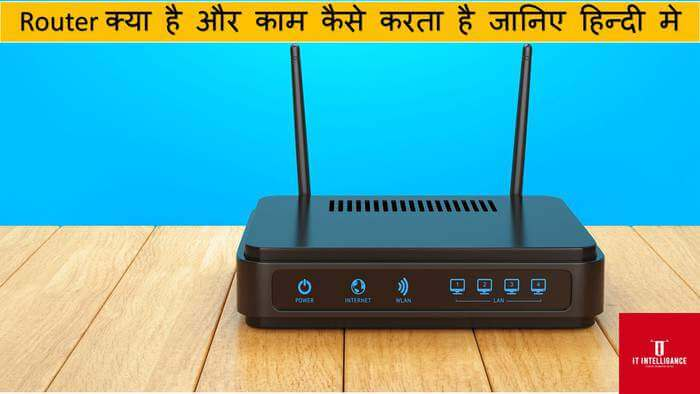 router in Hindi