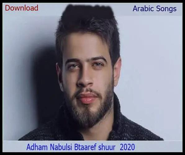 Adham Nabulsi Btaaref shuur